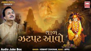Zatpat Aavo Saibaba Bhajan - Hemant Chauhan - Soormandir.mp3
