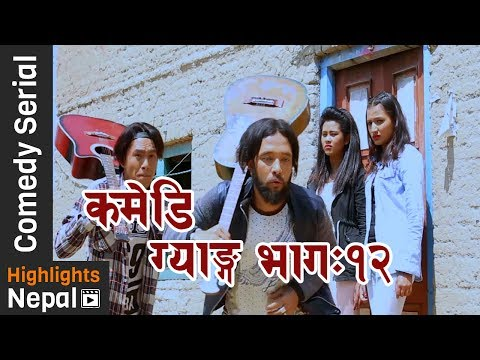 COMEDY GANG Ep 12 - 7th July 2017 | New Nepali Comedy Tele-Serial Ft. Numa Rai, Karki Sir