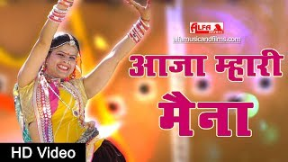 Marwadi Song | आजा म्हारी मैना | Aaja Mhari Maina | 2019 | Rekha Shekhawat | Alfa Music & Film