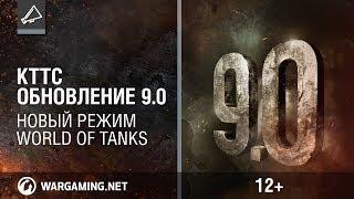 КТТС №18. Обновление 9.0 Новый режим. [World of Tanks]