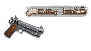 Fortnite | تحدي ألعب بأسوأ سلاح