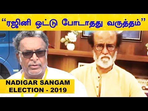 ரஜினி ஒட்டு போடாதது வருத்தம் தான் எனக்கு..! Nassar | Rajinikanth | Nadigar Sanagam Election 2019