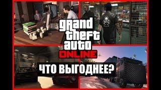 GTA Online - КАКОЙ БИЗНЕС САМЫЙ ВЫГОДНЫЙ (ОБЗОР,СРАВНЕНИЕ)