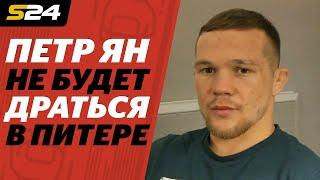 Петр Ян после победы на UFC в Праге. О травмах, отдыхе и тренировочной «болезни» | Sport24