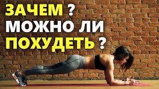 Планка для похудения ПРАВДА или МИФ можно ли похудеть с помощью упражнения Планка
