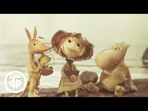 Муми-тролль и другие (1978)