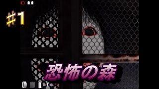 【音量注意】恐怖の森【DeathForest】実況プレイ♯1 thumbnail
