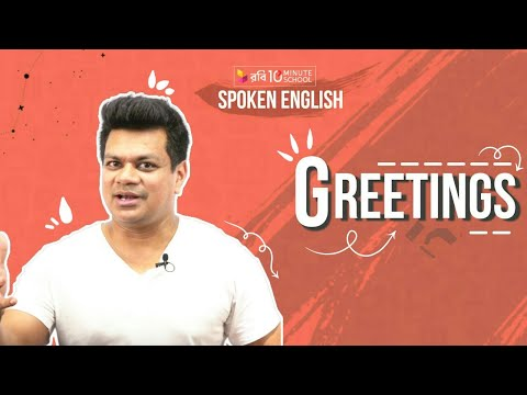 03. Greetings | Muhammad Azizul Quader