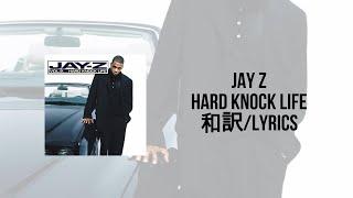 (和訳)Jay Z - Hard knock life(Lyrics)[2倍速推奨]