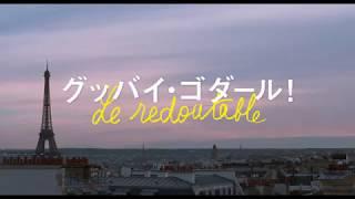 『グッバイ・ゴダール!』ショート予告