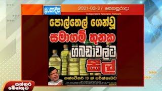 Paththaramenthuwa - (2021-03-27) | ITN Thumbnail