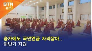 [BTN뉴스] 승가에도 국민연금 자리잡아..하반기 지원
