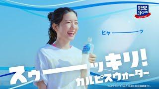 「カルピスウォーター」 CM 「砂浜」編 6秒版① 永野芽郁 小手伸也