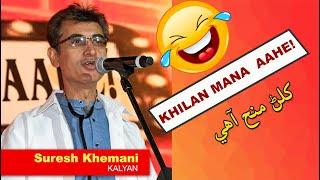 Suresh Khemani - Sindhi Comedy - Khilan Mana Aahe - Part 9