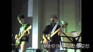 林志炫 - 沒離開過 (Cover) / I Surrender中文版