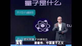 《杂志天下》中国量子技术每秒可以传5G 20171222[高清版]