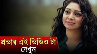 Download Video প্রভার এই ভিডিওটি দেখুন-Prova, Apurba | Bangla Funny Video | 2018 MP3 3GP MP4