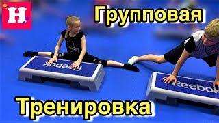 Групповая Тренировка по Каратэ / Возвращаюсь в спорт / Растяжка / гибкость  каратэ