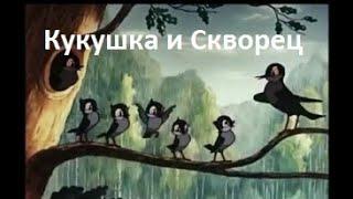 Кукушка и скворец, 1949 - Басня об ответственности и взаимовыручке -   Советские мультфильмы