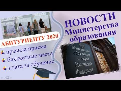 Новости Министерства образования о приемной кампании 2020. Подача документов в ВУЗ, зачисление и т.д