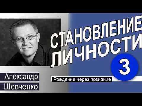 Александр Шевченко │Рождение через познание │Становление личности 3