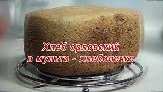 Хлебопечка. Хлеб орловский в Oursson-BM1000