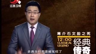 20150629 经典传奇 孙中山去世蒋介石痛哭 与宋家闹翻无疾而终