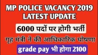कब तक आएगी मध्यप्रदेश पुलिस भर्ती NOTIFICATION 2019/mp police vaccany 2019 notification /#ramsir