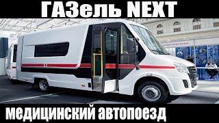 Медицинский автопоезд на базе «ГАЗель NEXT»