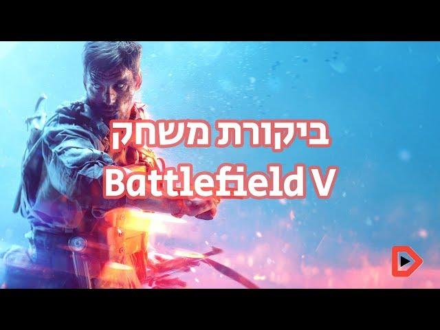 באטלפילד 5 / Battlefield V - ביקורת משחק