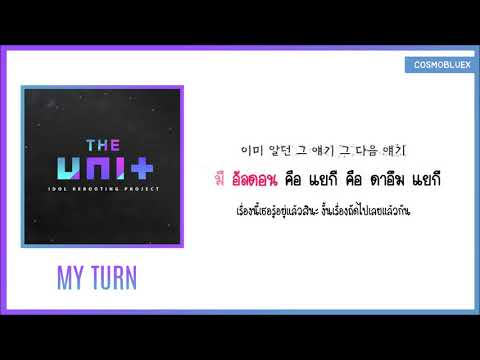 [Karaoke-Thaisub] My Turn - THE UNIT