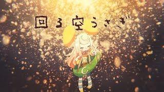 【おねずみが】Orangestar 回る空うさぎ/ころねぽち【歌ってみた】