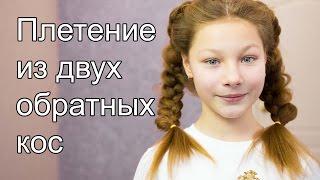 Плетение для маленькой школьницы из двух обратных  кос )