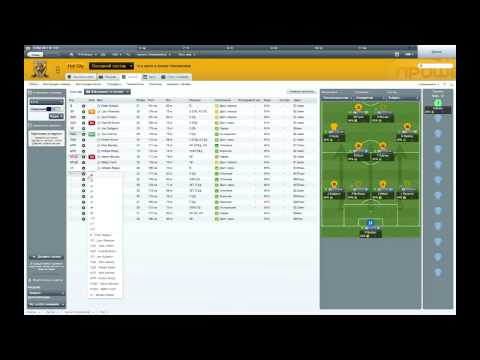 Football Manager 2012 [Let's Play - Часть 1]