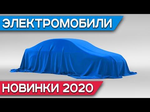Пять самых ожидаемых электромобилей 2020 года: BMW IX3, Ford Mustang Mach E, Honda E и ...