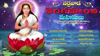 Telangana Devotional Songs || VENGAMAMBA MAHIMALU||Telugu Devotional Songs||Jukebos||Jayasindoor||