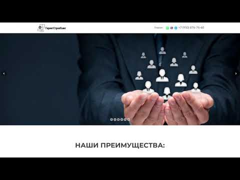 Разработка сайтов фрилансер - сайт для страховой компании