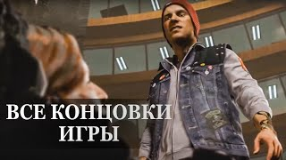 Endings / 2 Концовки Infamous: Second Son (RUS)