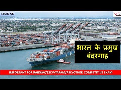 Major Ports in India (भारत के प्रमुख बंदरगाह)
