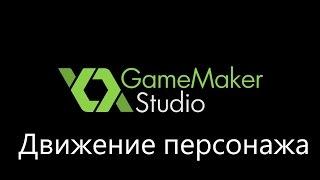 GameMaker: Studio - Урок 01. Движение персонажа