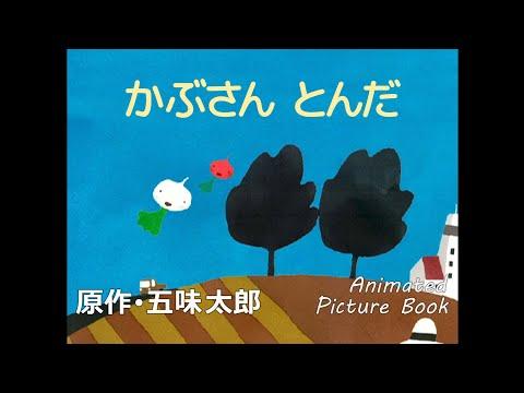 ファンタジックでありながら日本的な儚さを感じる傑作絵本「かぶさん とんだ」。 見えない不思議な力に導かれて飛んでいく、かぶさんとその仲...