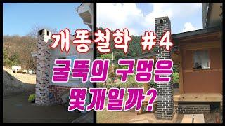 굴뚝의 구멍은 몇개로 해야하는가?  굴뚝만들기 : 개똥철학 #4 thumbnail