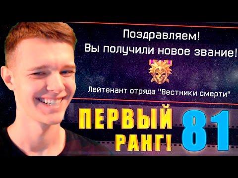 ПЕРВЫЙ В WARFACE АПНУЛ 81 РАНГ !!! - ВЫБИЛ ЗОЛОТУЮ BERETTA ARX160!
