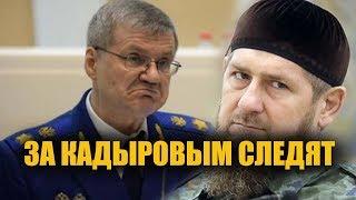 Кадыров теперь под слежкой.