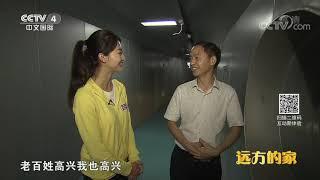 《远方的家》 20191008 长江行(43) 两江交汇 山水涪陵| CCTV中文国际