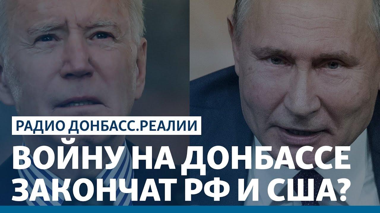 Встреча с Байденом: Путин добился своего? | Радио Донбасс.Реалии