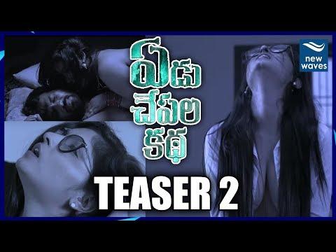 Yedu Chepala katha official Teaser 2 | Sam J Chaithanya | Bhanu Sree | Ayesha Singh | New Waves