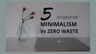 Минимализм  VS Zero Waste | ПРОТИВОРЕЧИЯ | Что важнее?