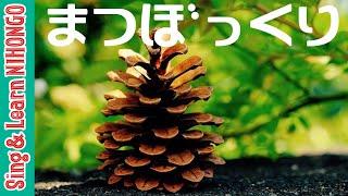 まつぼっくり (Matsubokkuri - pine cones|Japanese Nursery Rhyme) ー なつかしい童謡
