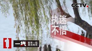 《一线》 执迷不悟 20200528   CCTV社会与法